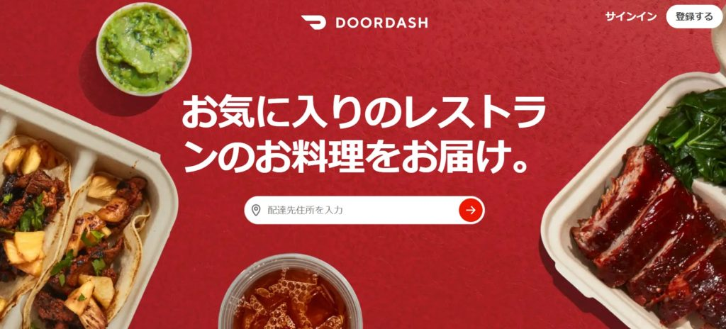 2020IPOドアダッシュDoorDash【DASH】表題画像