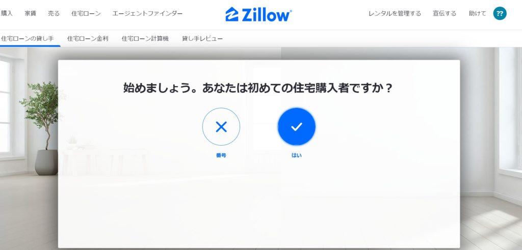 ジローZillowの画面7
