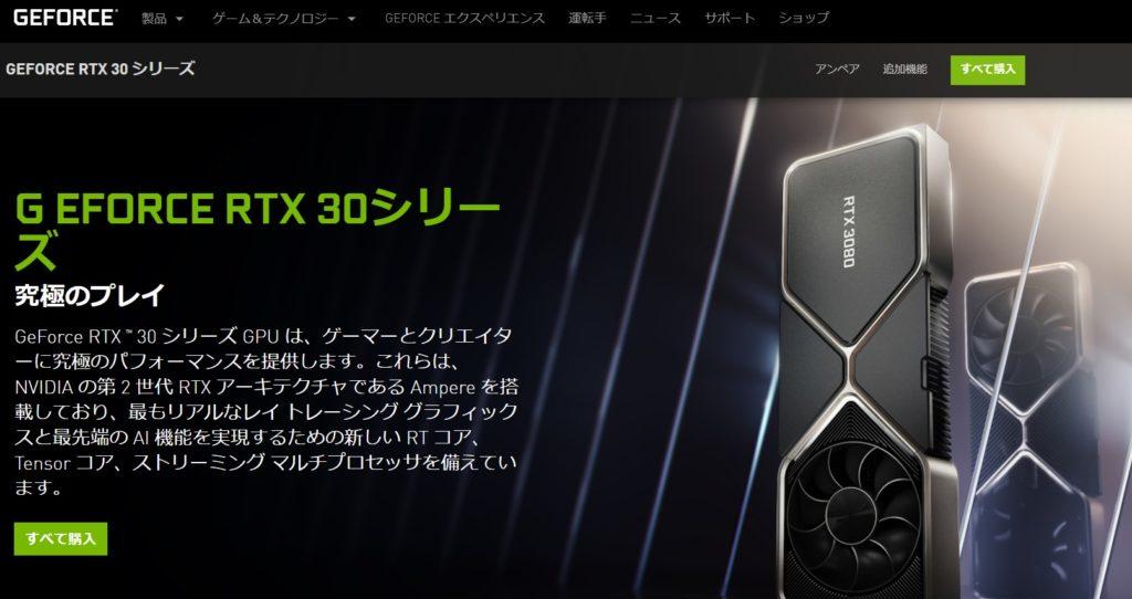 エヌビディアNVIDIA(NVDA)RTX30シリーズ