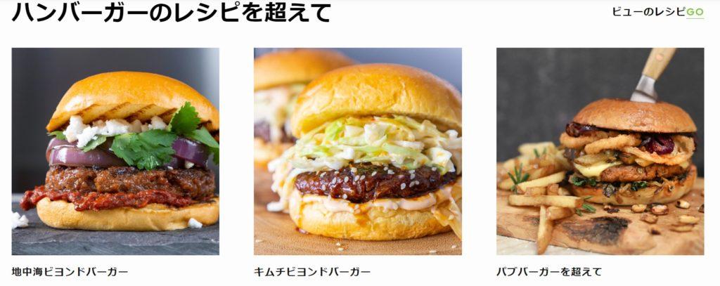 ビヨンドミートBeyond Meat【BYND】のレシピ