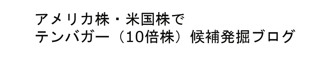 アメリカ株・米国株でテンバガー(10倍株)候補発掘ブログ