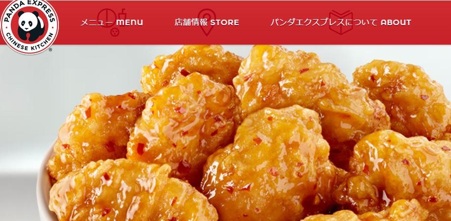 ビヨンドミートBeyond Meat【BYND】オレンジチキン