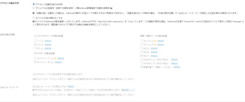 Cocoon広告設定2
