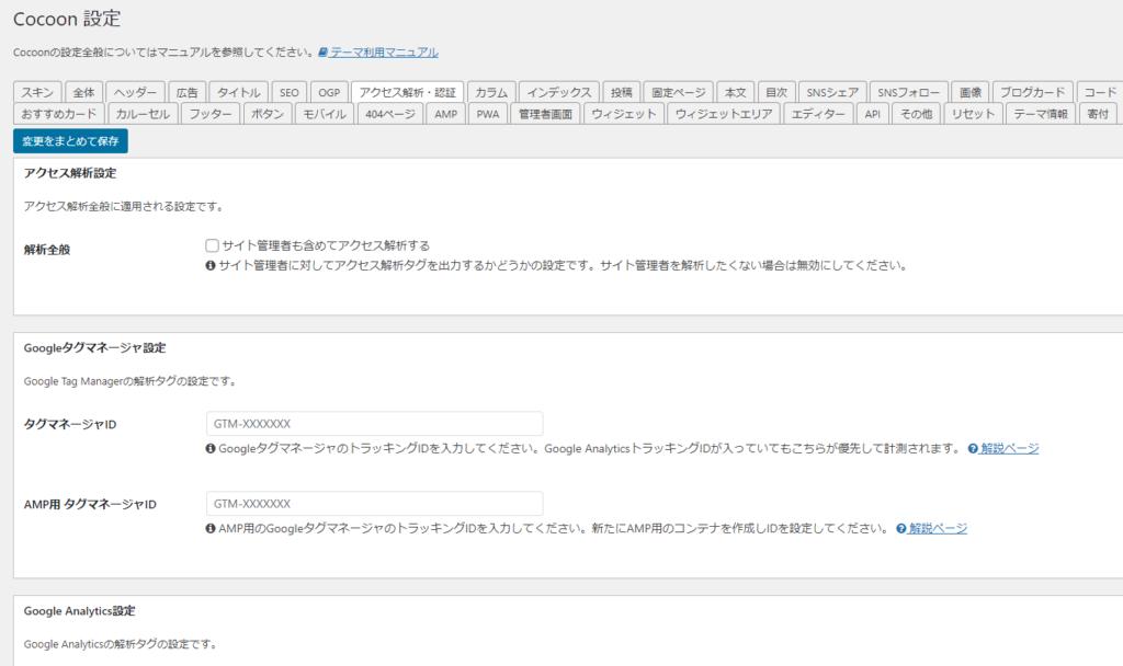 Cocoonアクセス解析・認証設定