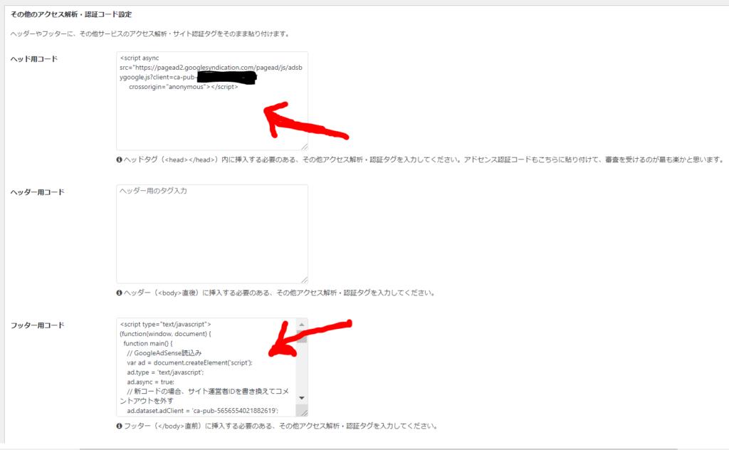Cocoonアクセス解析・認証設定2