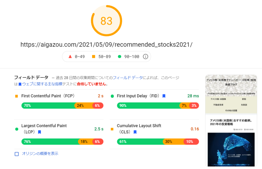 PageSpeed Insights のモバイル点数スコアが80点に改善