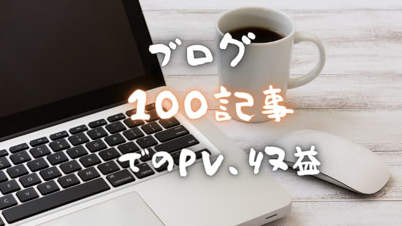 ブログ100記事に到達した時のPVページビュー数(アクセス数)と収益