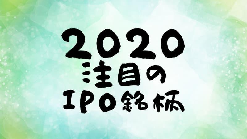 2020に注目されたIPO銘柄