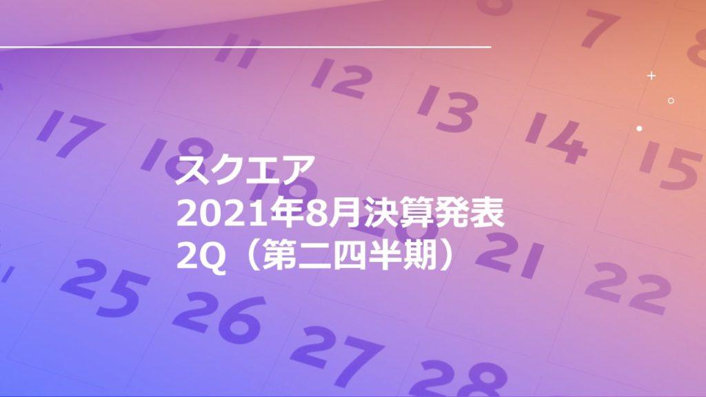スクエアsquare(SQ)2021年2Q(第二四半期決算)