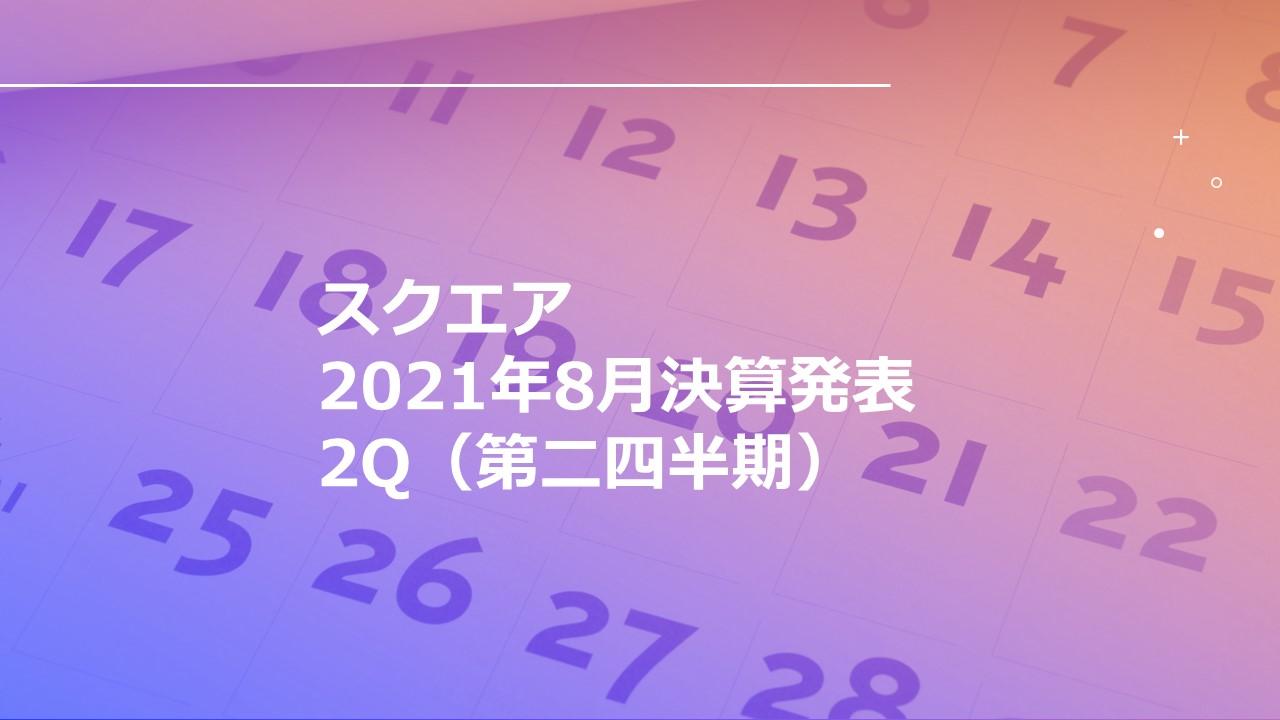 スクエアsquare(SQ)第二四半期決算発表2021年8月