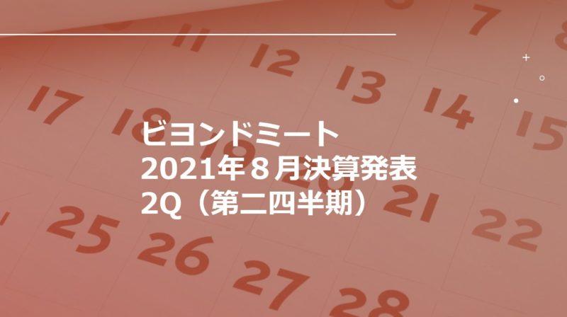 ビヨンドミートBeyondMeat【BYND】が2021年8月決算発表2Q(第二四半期)