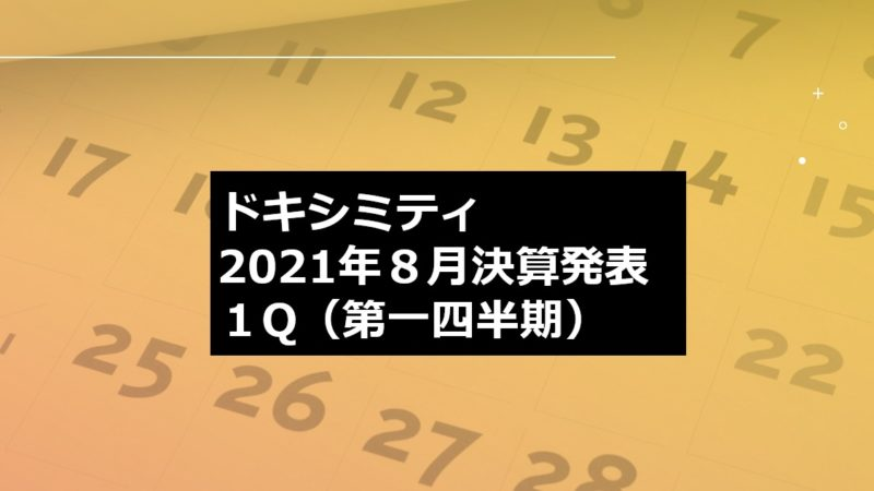 ドクシミティ(ドキシミティ)Doximity【DOCS】の2021年1Q(第1四半期決算)8月の発表要約