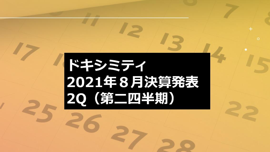ドクシミティ(ドキシミティ)Doximity【DOCS】の2021年1Q(第二四半期決算)8月の結果発表