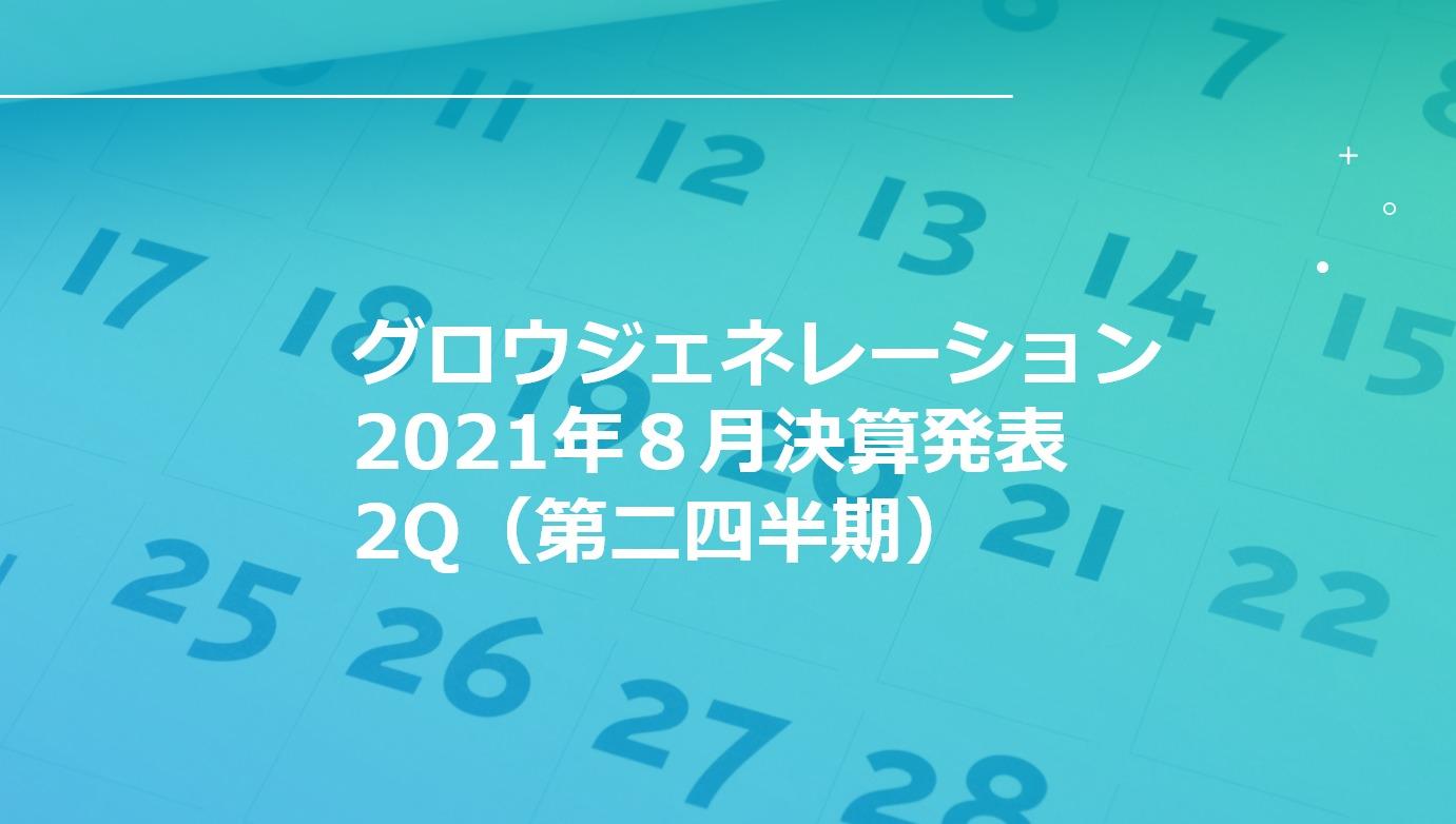 グロージェネレーション(グロウジェネレーション)【GRWG】2021年8月第二四半期決算発表2Q
