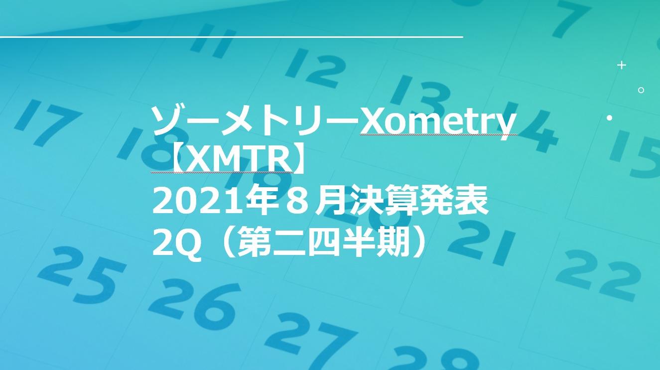 ゾーメトリー(ゾメトリー)Xometry【XMTR】2021年8月第二四半期2Q決算速報