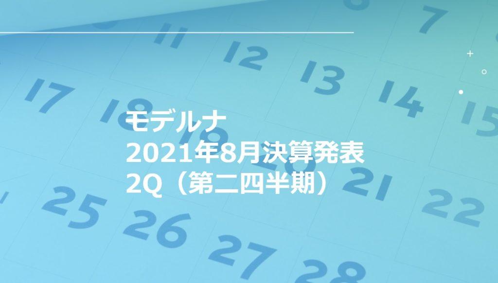 モデルナmoderna【MRNA】の2021年8月、2Q、第二四半期決算