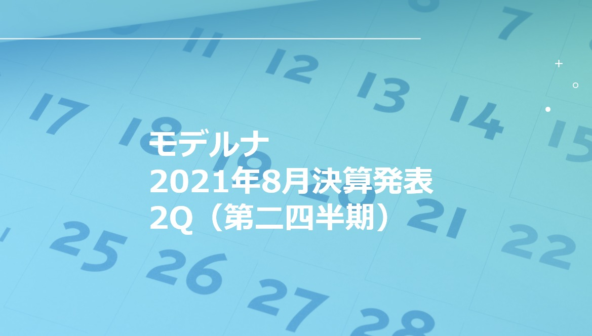 モデルナmoderna【MRNA】の2021年8月、2Q、第二四半期決算(5-7月分)