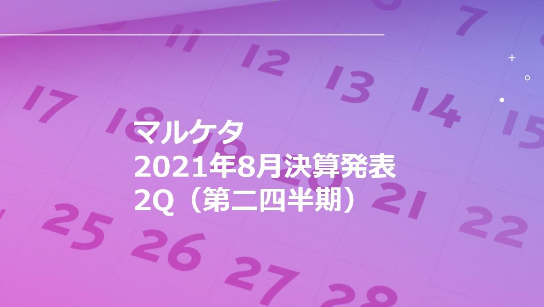 マルケタ(マーケタ)marqeta【MQ】2021年8月第2四半期決算2QGooglepay