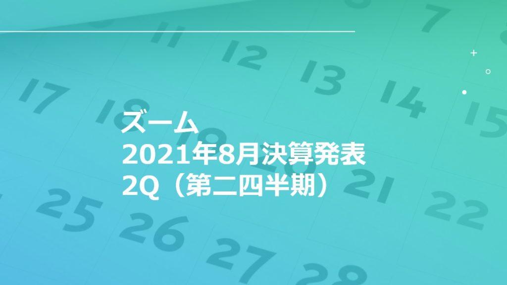 ズームビデオコミュニケーションズZoomVideoCommunications【ZM】の2021年第二四半期決算は、8月31日発表