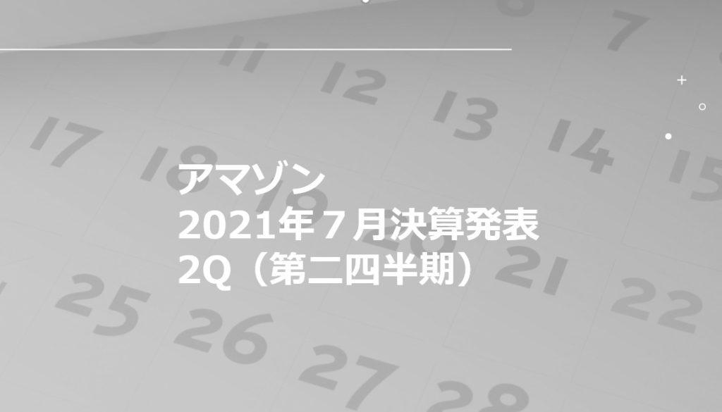 アマゾンAmazon【AMZN】2Q、2021年7月決算発表