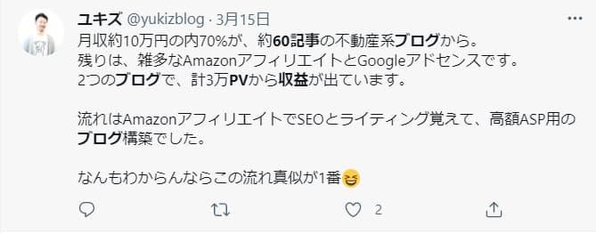 ブログ60記事達成!PVページビュー数(アクセス数)と収益事例3