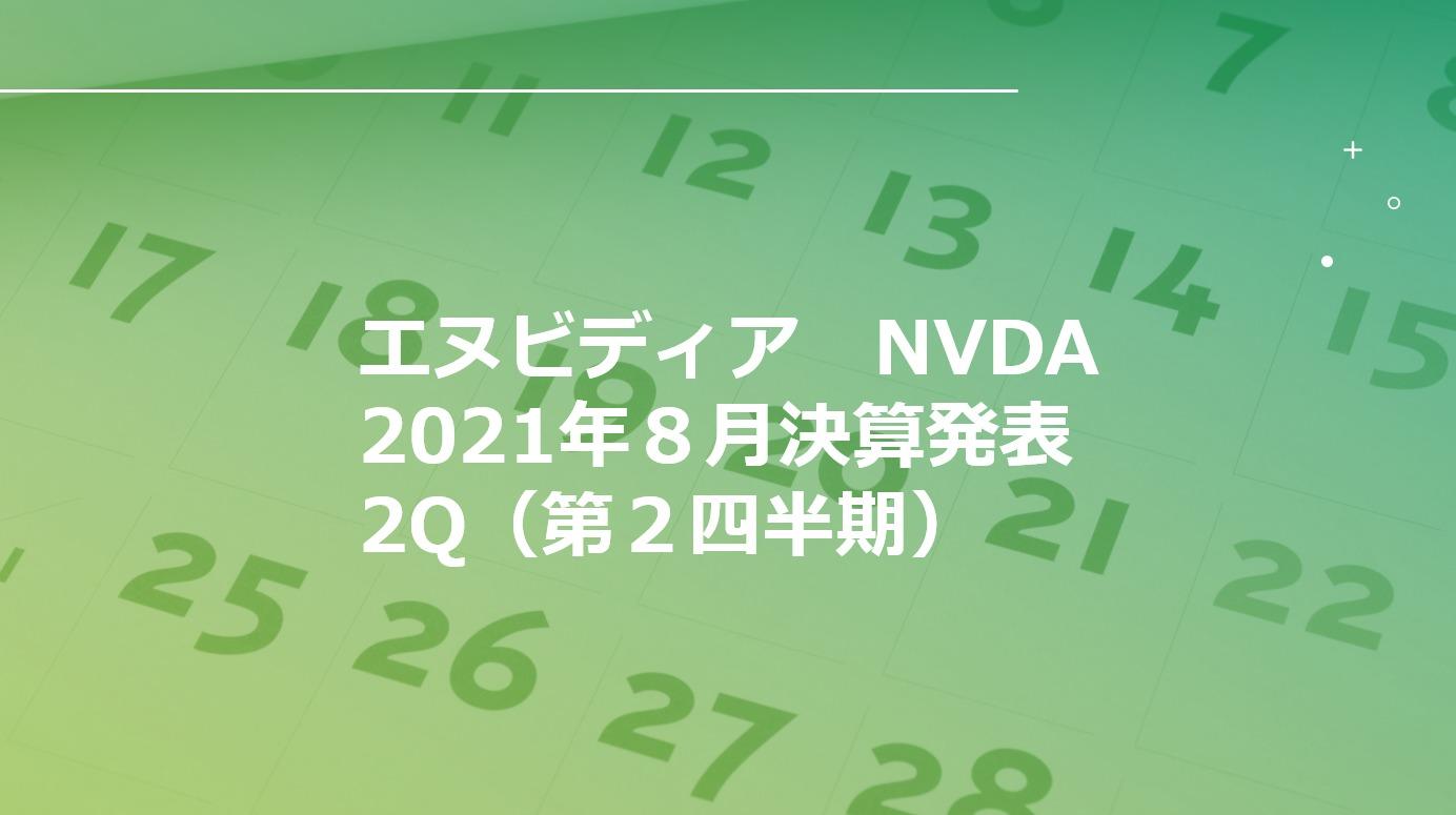 エヌビディアNVIDIA(NVDA)2021年8月第二四半期(5-7月)決算2Q