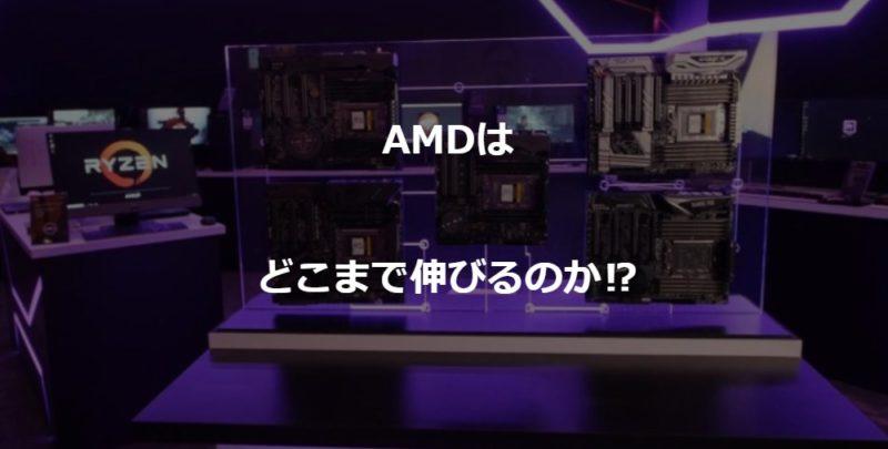アドバンストマイクロデバイセズ (AMD)業績株価