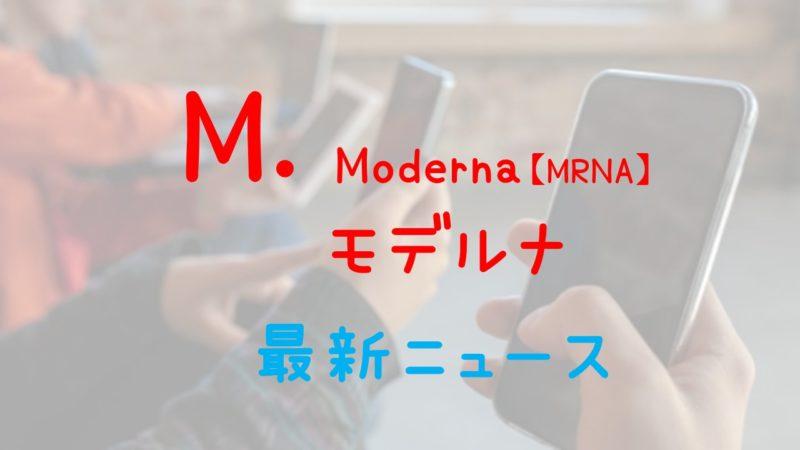 モデルナmoderna【MRNA】の追加発注(米国、日本、イスラエル)が続々決まっている。