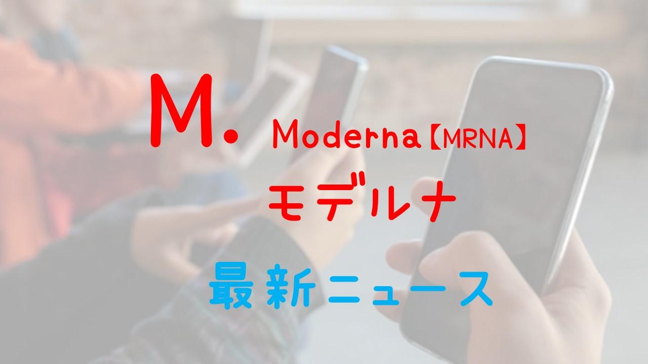 モデルナmoderna【MRNA】最新ニュース