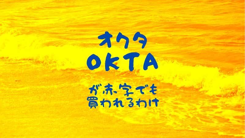 オクタOKTA(米国アメリカ株)が赤字でも買われるわけ