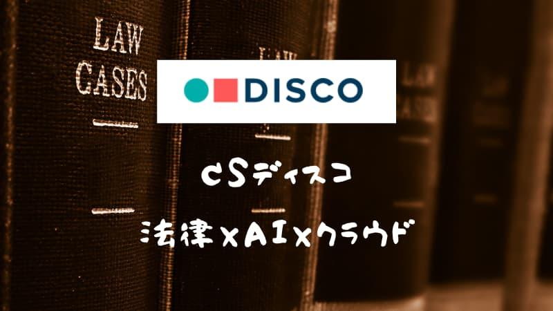シーエスディスコCSDisco(LAW)法律AIクラウド