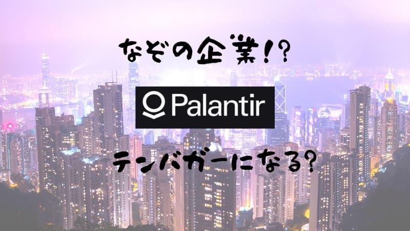 パランティアテクノロジーズPalantir(PLTR)将来性決算
