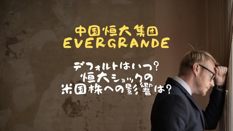 中国恒大集団Evergrandeデフォルトはいつ?恒大ショックの米国株への影響は?