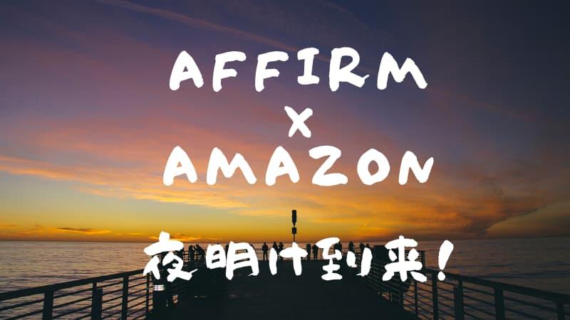 アファームaffirmAFRMアマゾン