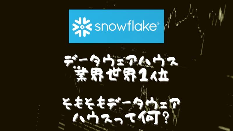 スノーフレークsnowflake(SNOW)